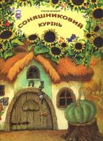 Шаповалов С. Соняшниковий курінь 966-8936-06-х