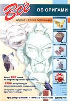 Сергей Афонькин, Елена Афонькина Все об оригами 5-9603-0005-2
