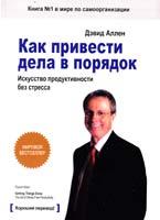 Аллен Дэвид Как привести дела в порядок: искусство продуктивности без стресса 978-5-91657-575-0