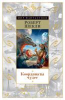 Шекли Роберт Координаты чудес 978-5-389-12125-6