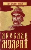 Главацький Максим Ярослав Мудрий 978-966-923-121-5