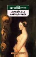 Артур Шопенгауэр Метафизика половой любви 978-5-389-01945-4