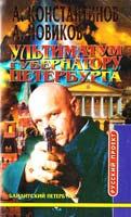 Константинов Андрей, Новиков Александр Ультиматум губернатору Петербурга 5-224-01827-7