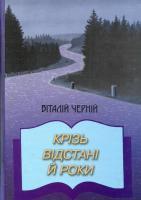 Черній Віталій Крізь відстані й роки. Невигадані історії 978-966-8623-16-5