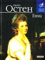 Остен Джейн Емма 978-966-03-6547-6