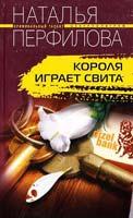 Перфилова Наталья Короля играет свита 978-5-227-02463-3