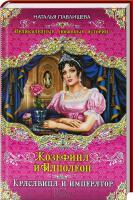Павлищева Наталья Жозефина и Наполеон. Красавица и император 978-5-699-76679-6
