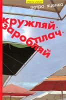 Яценко Петро Кружляй. Заробляй. Плач 978-966-441-452-1