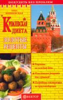Анна Вишневская Кремлевская диета. Золотые рецепты 5-9684-0097-8