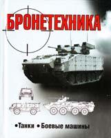 Шунков Виктор Бронетехника 985-438-998-7