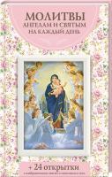 сост. И. Веремей Молитвы ангелам и святым на каждый день 978-617-12-3214-3