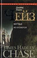 Чейз Джеймс Хедли Мертвые не кусаются 978-5-227-02368-1