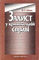 Зейкан Я. Захист у кримінальній справі: Науково-практичний посібник 966-642-084-8