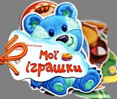 Сонечко Ірина Мої іграшки. (картонка) 978-966-313-374-4