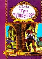 Дюма Александр Три мушкетери 966-674-222-5