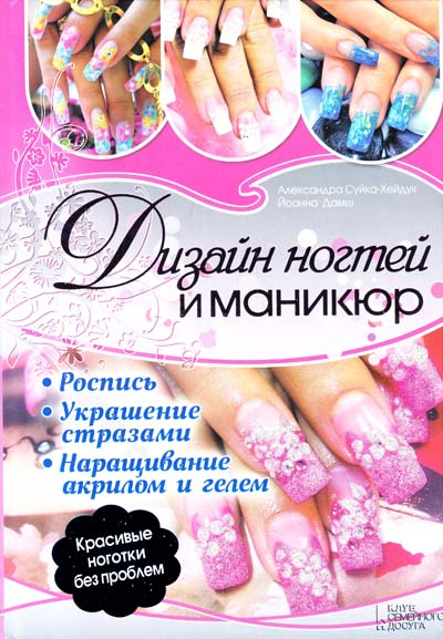 Надписи на наращиваниях ногтей
