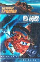 Громов Александр Шаг в лево, шаг вправо 5-17-009776-х