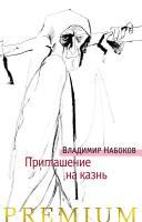 Набоков Владимир Приглашение на казнь 978-5-389-14847-5