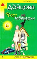 Донцова Дарья Черт из табакерки 978-5-699-35289-0