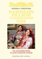 Лаврентьева Людмила Календарь русской традиционной еды на каждый день и для каждой семьи 978-5-389-03083-1