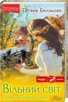 Белімова Тетяна Вільний світ 978-966-14-7845-8
