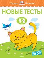 Земцова Ольга Новые тесты (1-2 года) 978-5-389-14667-9