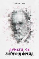 Сміт Деніел Думати, як Зиґмунд Фрeйд 978-966-948-068-2