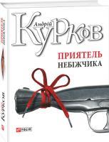 Курков Андрій Приятель небіжчика 978-966-03-8125-4