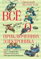 Велтистов Евгений Всё о приключениях Электроника 978-5-389-04993-2