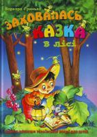 Варвара Гринько Заховалась казка в лісі: Вірші та казки 978-966-8182-84-6