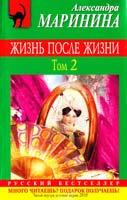 Маринина Александра Жизнь после Жизни : роман в 2 т. Т. 2 978-5-699-49589-4