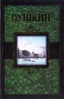 Пушкин Александр Поэзия 978-5-17-062317-4