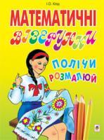 Клід Ірина Олексіївна Математичні візерунки. Полічи і розмалюй. 978-966-10-2622-2
