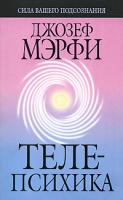 Джозеф Мэрфи Телепсихика 978-985-483-959-2, 0-87516-598-2