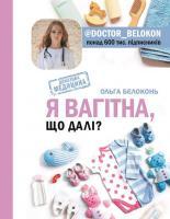 Бєлоконь Ольга Я вагітна, що далі? 978-966-993-210-5