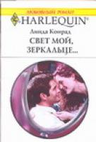 Конрад Л. Свет мой, зеркальце... 5-05-006448-1