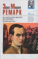 Ремарк Э. М. На Западном фронте без перемен. Возвращение 966-03-2406-5