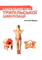 Бурдо Наталія Сакральний світ трипільської цивілізації 978-966-8174-50-6