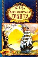 Верн Жуль Діти капітана Гранта 966-674-224-1