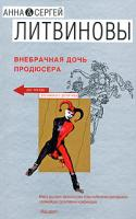 Анна & Сергей Литвиновы Внебрачная дочь продюсера 978-5-699-29122-9