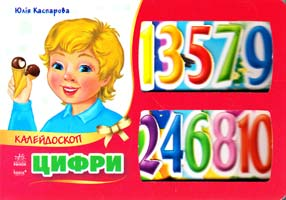 Каспарова Юлія Цифри. Калейдоскоп. (картонка)