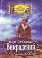 Стівенсон Р.Л. Викрадений 966-8522-79-6