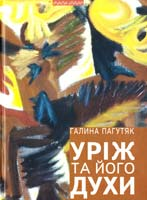 Пагутяк Галина Уріж та його духи 978-966-441-236-7