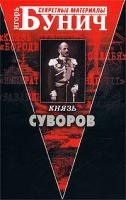 Игорь Бунич Князь Суворов 5-7654-2436-8