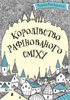 Росіцький Роман Королівство рафінованого сміху  978-617-690-658-2