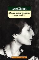 Ахматова Анна «Но все-таки услышат голос мой...» : стихотворения 978-5-389-10478-5