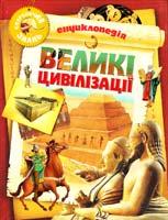 Бартошевич-Жагель О. Великі цивілізації 966-605-708-5