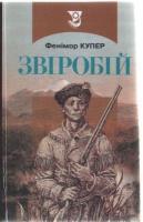 Купер Фенімор Звіробій 966-578-150-2