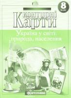 Контурні карти. Україна у світі: природа, населення. 8 клас 978-617-670-702-8