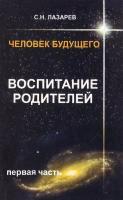 С. Н. Лазарев Человек будущего. Воспитание родителей.Часть  1 5-900694-15-1 978-5-900694-15-3